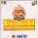 Dragon Slayer - The Legend of Heroes II (PC-Engine)