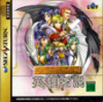 The Legend of Heroes I & II (Saturn)