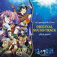 The Legend of Heroes V - A Cagesong of the Ocean Original Sound Track - First Part