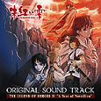 The Legend of Heroes IV - A Tear of Vermillion Original Sound Track