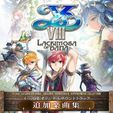 Ys VIII Original Soundtrack Append Music Collection